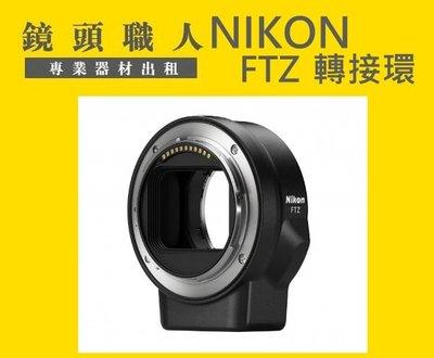 ☆鏡頭職人☆::: 租 Nikon Z 原廠轉接環 F轉Z環 FTZ Z6 Z7 Z50 適用 租  師大 板橋 楊梅