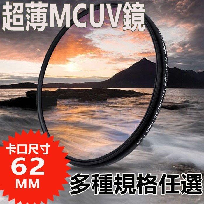 雙面鍍膜【超薄MC-UV鏡 】 多規格任選!此賣場62mm 濾鏡單眼相機尼康索尼攝影棚偏光微距腳架可參考