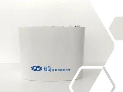 靜岡冷氣自動排水器SK-203(排水噪音0分貝)[110v型/保固一年]