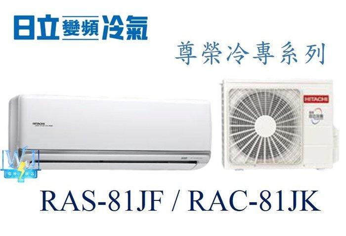 新款商品【暐竣電器】HITACHI 日立 RAS-81JF/RAC-81JK變頻冷氣 尊榮系列單冷型 分離式1對1冷氣