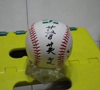 棒球天地--賣場唯一---2012民進黨正副總統參選人蔡英文.蘇嘉全簽名民進黨紀念球---1