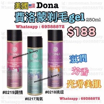 美國Dona費洛蒙剃毛gel250ml $188