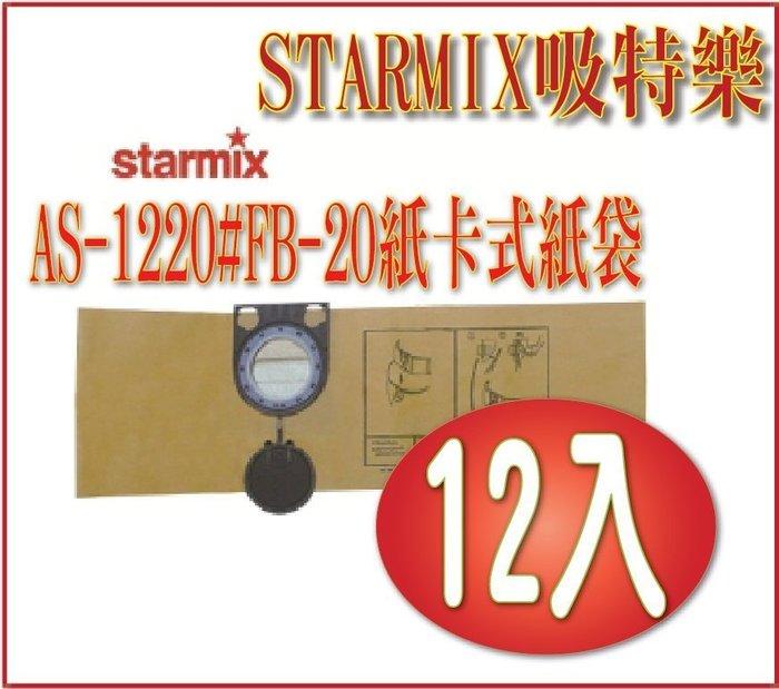 含稅價##@@德國STARMIX吸特樂AS-1220#Fb-20紙卡式紙袋12件開運值組合    好朋友分享匯款價