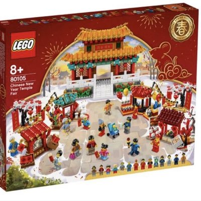 Lego80105 新春廟會 chinese new year temple fair
