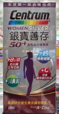 【小如的店】COSTCO好市多代購~銀寶善存 50+女性綜合維他命-食品(每罐290錠) 超取60元