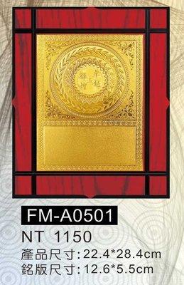 獎牌 FM-A0501