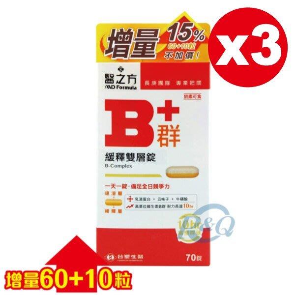 (3盒組) (加量版) 專品藥局 台塑生醫 醫之方 緩釋B群雙層錠-60+10粒X3盒【2013968】