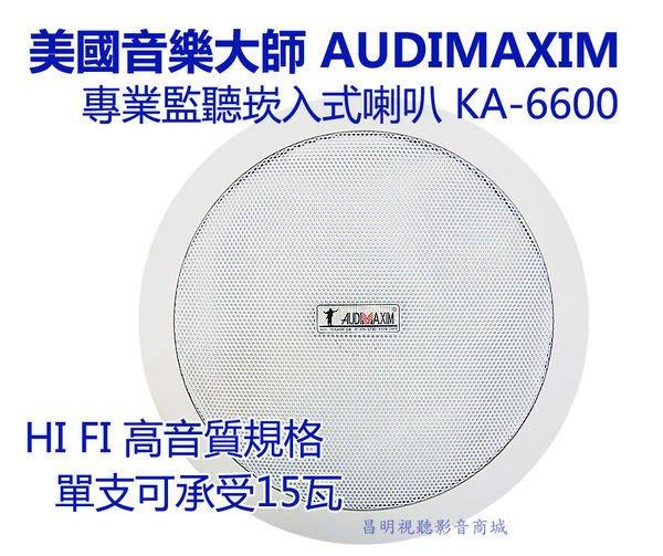 【昌明視聽】美國音樂大師AUDIMAXIM KA-6600天花板崁頂喇叭 高音質15瓦 專業商業空間影音 規劃