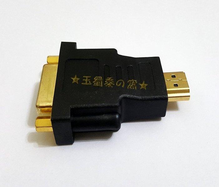 標準HDMI公 轉 to DVI母 DVI-I 24+5母 DVI-D 24+1母轉接頭 轉換頭 轉換器【玉蜀黍的窩】