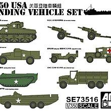 AFV 1/350 US NAVY 水景地台 含LST-1 級戰車登陸艦 登陸車輛組 SE73515 SE73516