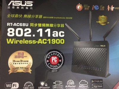 【限時瘋殺~即時通詢價 】華碩 RT-AC68U c1 版本 雙頻無線  Gigabit 路由器