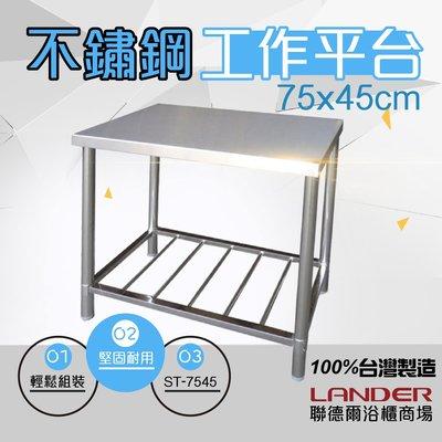 聯德爾《ST-7545》不鏽鋼75公分工作平台/工作桌 (含稅附發票)