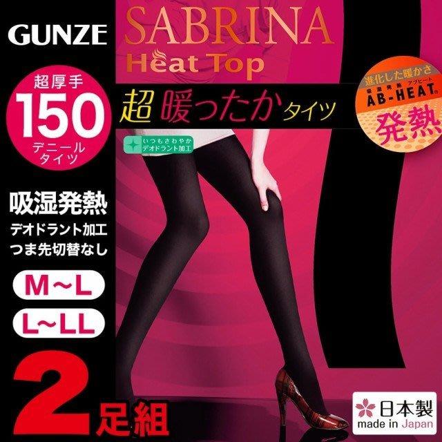 日本製吸濕發熱超厚超暖150丹黑色褲襪二入組--秘密花園