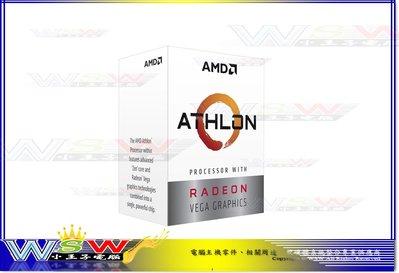 【WSW CPU】AMD Athlon 3000G 自取1450元 雙核心/ 4緒/ 有顯示/ 含風扇 全新盒裝公司貨 台中市 台中市
