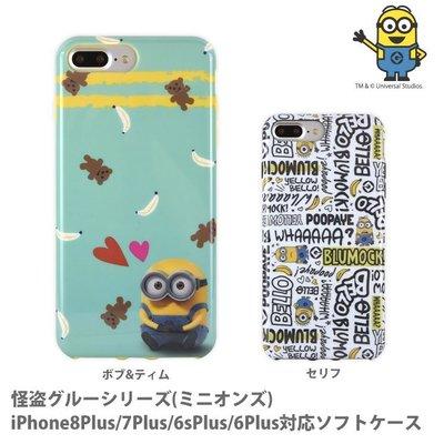 尼德斯Nydus 日本正版 手機殼 TPU軟殼 Minions 小小兵 神偷奶爸 5.5吋 iPhone8+ Plus