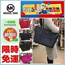 限時特價 Michael Kors MK手提包 斜挎包 購物袋 包包 側背包 女包 MK托特包 MK殺手包