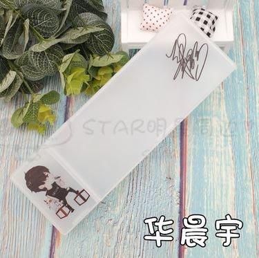 (預購)華晨宇 花花  鉛筆盒 置物盒
