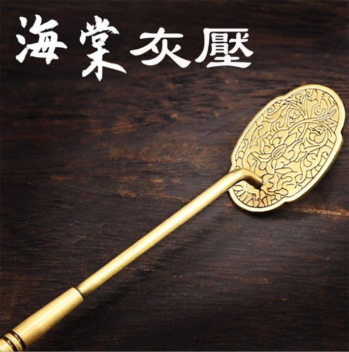 [台灣出貨]六蓮l銅海棠花卉紋長柄灰壓拉絲古法灰壓香道用品工具
