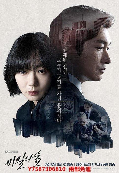 高清DVD 韓劇 秘密之林   曹承佑 裴斗娜盒裝 兩部免運