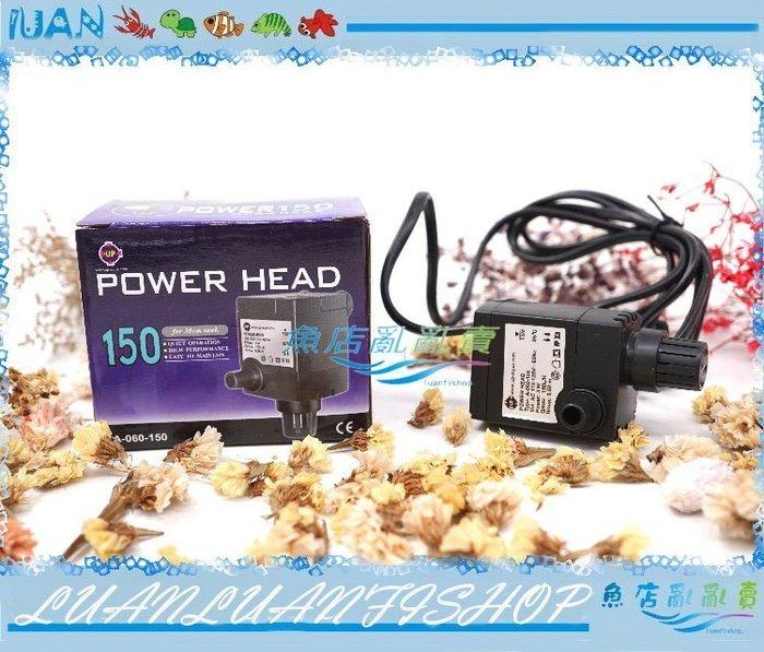 【~魚店亂亂賣~】台灣UP雅柏POWER HEAD沉水馬達150型150L小型水中馬達.揚水馬達頭
