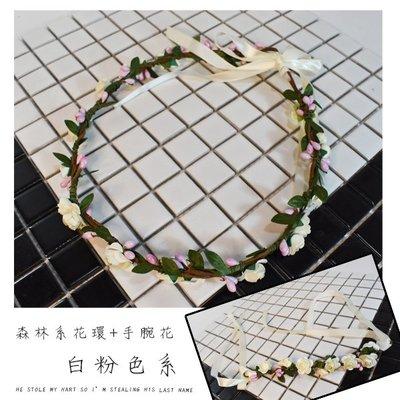 【鉛筆巴士】現貨!  白色仙子花環 頭環 含手腕花 變裝派對 結婚 婚紗飾品 頭飾手環  表演道具 H1705047
