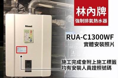 基隆【省錢王-議員推薦】【送延長保固】林內 RUA-C1300WF C1300 數位恆溫熱水器 1300
