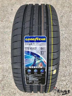全新輪胎 GOODYEAR 固特異 F1A5 225/45-17 德國製 促銷四條送定位 (含安裝)