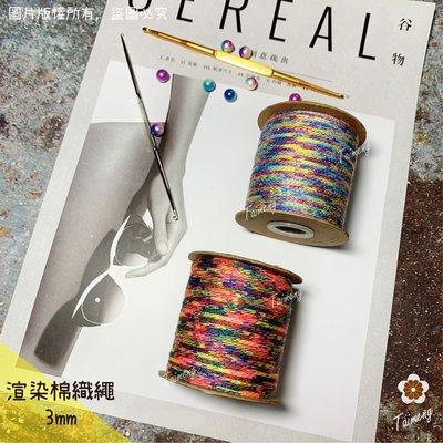 台孟牌 渲染 棉織繩 3mm 2色 (編織、漸層、圓織帶、鉤包包、縮口繩、束帶、手提繩、包裝、飲料杯套、Macrame)