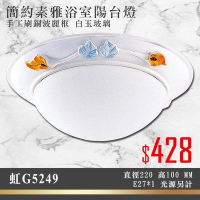 虹§LED333§(33HG5249) 簡約素雅浴室陽台燈 手工刷銅波麗框 白玉玻璃 E27*1光源另計 方便更換