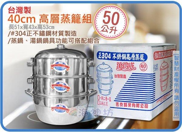 海神坊=台灣製 40cm 高層蒸籠組 白鐵蒸鍋 蒸層 蒸架 炊具 人床 湯鍋 #304不鏽鋼 雙耳 1鍋2層1蓋 50L