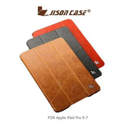 --庫米--JISONCASE Apple iPad Pro 9.7 奢華真皮三折皮套 平板保護套 三折皮套