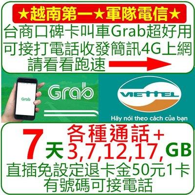 越南 Sim卡 上網卡 ✔免運✔現貨  【電話卡07天.D餐.總量3GB+網外20分鐘+網內每通前10分鐘免費】 越南