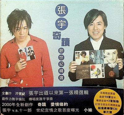 【198樂坊】張宇 / 奇蹟-創世紀精選2CD+側標(.............)EV