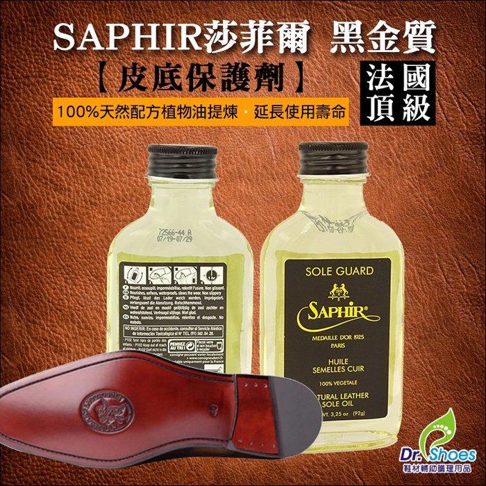 法國SAPHIR莎菲爾金質皮底保護劑鞋底保護 [鞋博士嚴選鞋材]