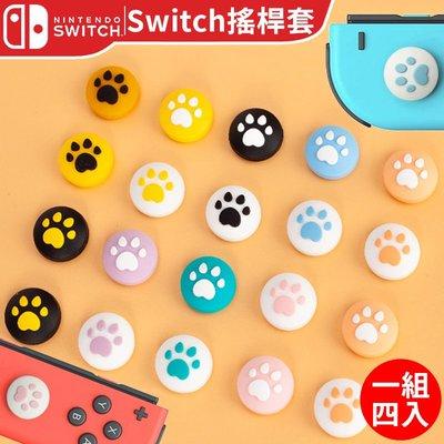 Switch貓爪搖桿套 Joycon 搖桿保護套 蘑菇頭 動森葉子 搖桿套 搖桿帽 貓掌 動物森友會【NS001】
