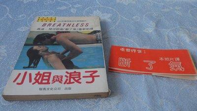 【阿公書房】K5小說~1983年最具叛逆性愛情鉅片BREATHLESS小姐與浪子[本地片譯:斷了氣]
