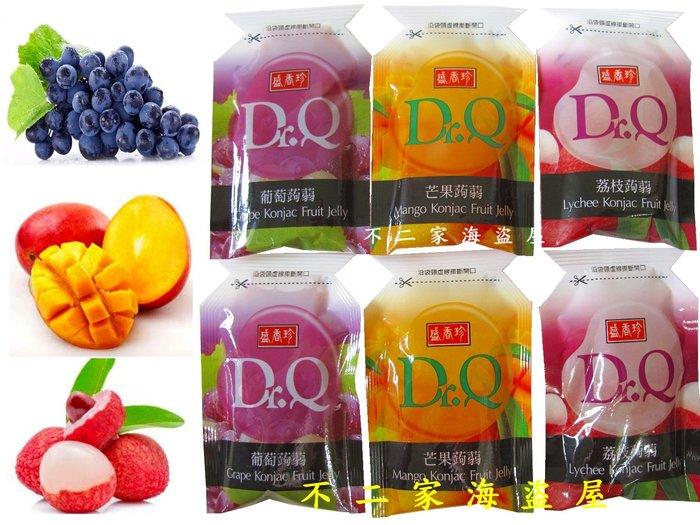【不二家海盜屋】超取滿799元免運費-台灣 盛香珍Dr.Q綜合蒟蒻(葡萄+芒果+荔枝)--500g119元--果汁果凍