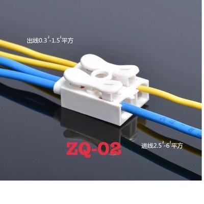 ZQ-02快速接線 2P按壓式自鎖端子 燈具接線6A 對接線端子 螃蟹夾