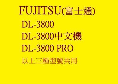 【專業點陣式 印表機維修5】適用富士通 DL-3800 /DL-3800PRO/DL-3800中文機 ,整新印字頭,未稅
