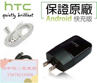 72H出貨 HTC 1.5A 快充組 原廠傳輸線 原廠旅充頭 USB 充電器 充電線 htc sony 三星 都可共用02 台中市