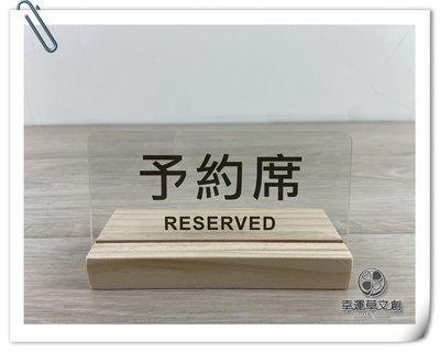 【現貨】予約席 訂位牌 已位牌 Reserved 桌上牌 告示牌 預約席 預約牌 壓克力木質立牌桌上牌✦幸運草文創✦
