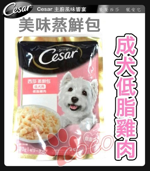 *COCO*西莎-蒸鮮包成犬低脂雞肉70g(料理餐包~易開封)巧鮮包/狗狗餐包/濕食主食