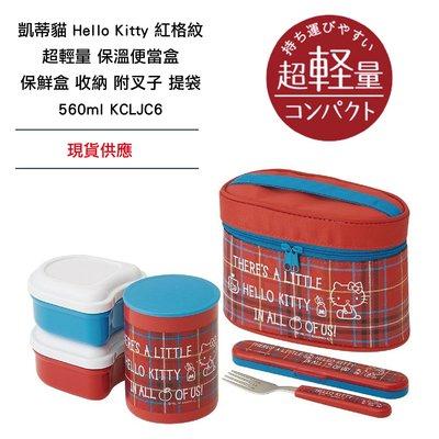 日本 凱蒂貓 Hello Kitty 紅格紋 超輕量 保溫便當盒 保鮮盒 收納 附叉子 提袋 560ml KCLJC6