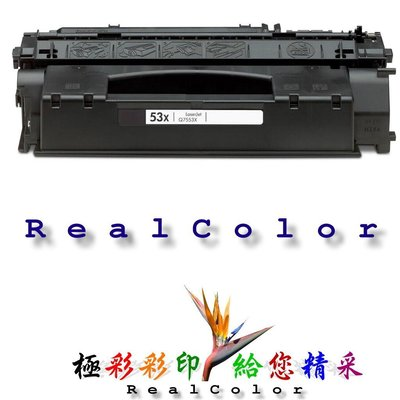 極彩HP LaserJet P2015 P2014 M2727 黑高量環保 Q7553X 7553X 53X Q7553