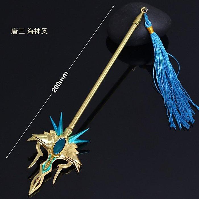 斗羅武器3 龍王傳說 海神叉 20cm(贈送刀劍架)