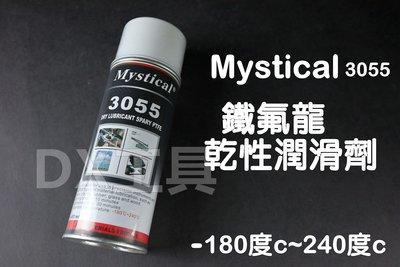 Mystical 3055 鐵氟龍乾性潤滑劑