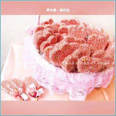 「棒裝」心型米香(紅麴)X50支+大提籃X1個-二次進場/位上禮/迎賓禮/送客禮/婚禮小物/好吃!