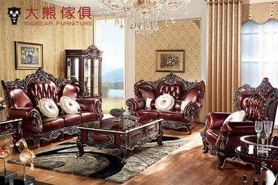 【大熊傢俱】 RE 919 新古典沙發   法式 皮沙發 真皮 美式新古典 凡賽宮 實木沙發 巴洛克 歐式沙發