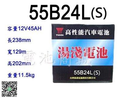 《電池商城》全新 湯淺 YUASA 加水汽車電池 55B24LS(46B24LS加強)