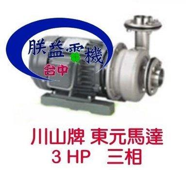 『朕益批發』川山牌 3HP 2.5